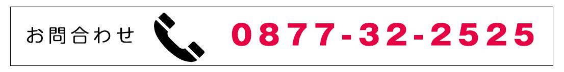 お電話でのお問合せ 0877-32-2525 受付時間?10時-20時・